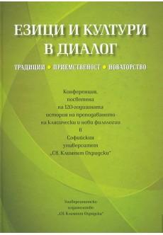 Езици и култури в диалог - unipress.bg