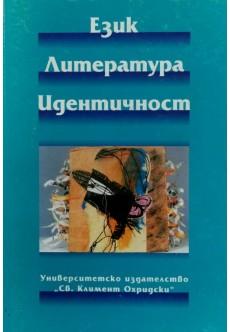 Език. Литература. Идентичност - unipress.bg