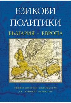 България – Европа: езикови политики - unipress.bg