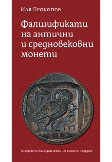 Фалшификати на антични и средновековни монети - unipress.bg