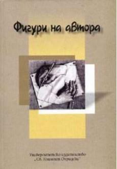 Фигури на автора: Юбилеен сборник в чест на 60-годишнината на проф. Боян Биолчев - unipress.bg