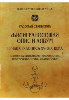 Филигранолошки опис и албум грчких рукописа XV - XIX века - unipress.bg