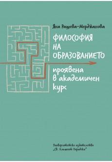 Философия на образованието: проявена в академичен курс