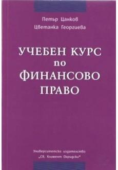 Учебен курс по финансово право - unipress.bg