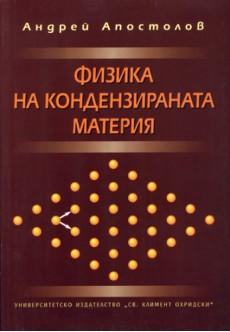 Физика на кондензираната материя - unipress.bg