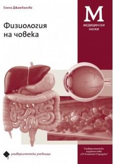 Физиология на човека - unipress.bg
