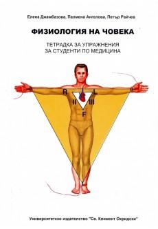 Физиология на човека. Тетрадка за упражнения за студенти по медицина - unipress.bg