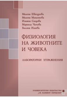 Физиология на животните и човека - unipress.bg