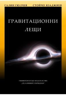Гравитационни лещи - unipress.bg