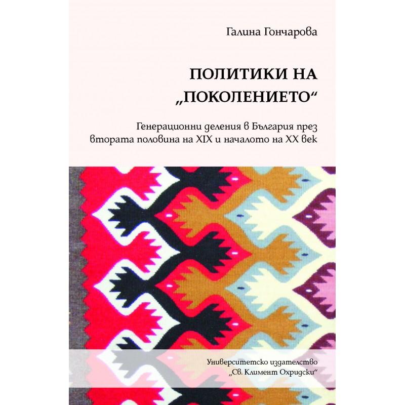 Политики на поколението - unipress.bg