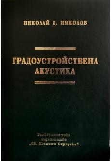 Градоустройствена акустика - unipress.bg