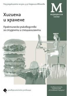 Хигиена и хранене - unipress.bg