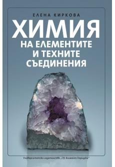 Химия на елементите и техните съединения - unipress.bg