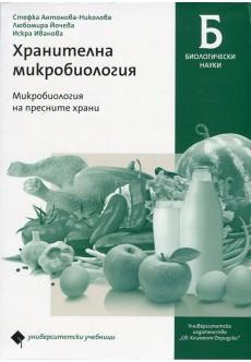 Хранителна микробиология. Микробиология на пресните храни - unipress.bg