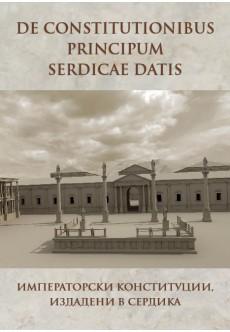 Императорски конституции, издадени в Сердика - unipress.bg