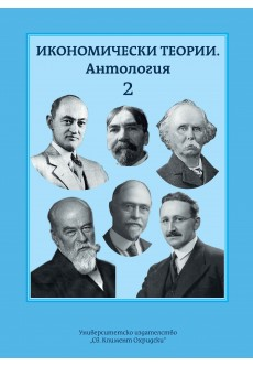Икономически теории: антология, т. 2