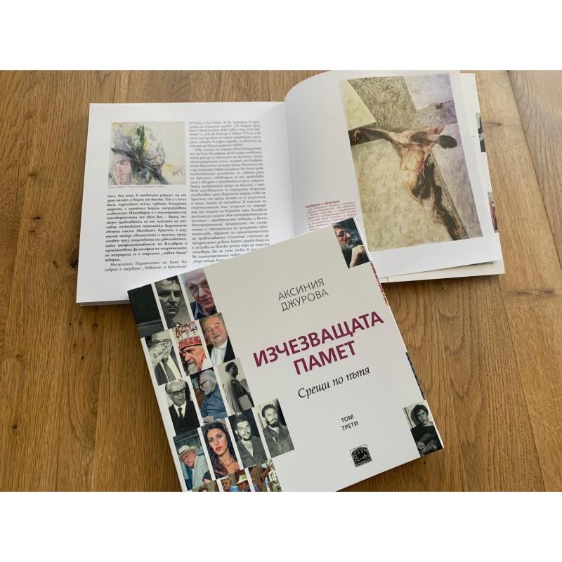 Изчезващата памет. Срещи по пътя (IV-VII том) - unipress.bg