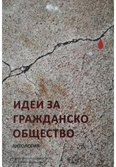 Идеи за гражданско общество. Антология - unipress.bg