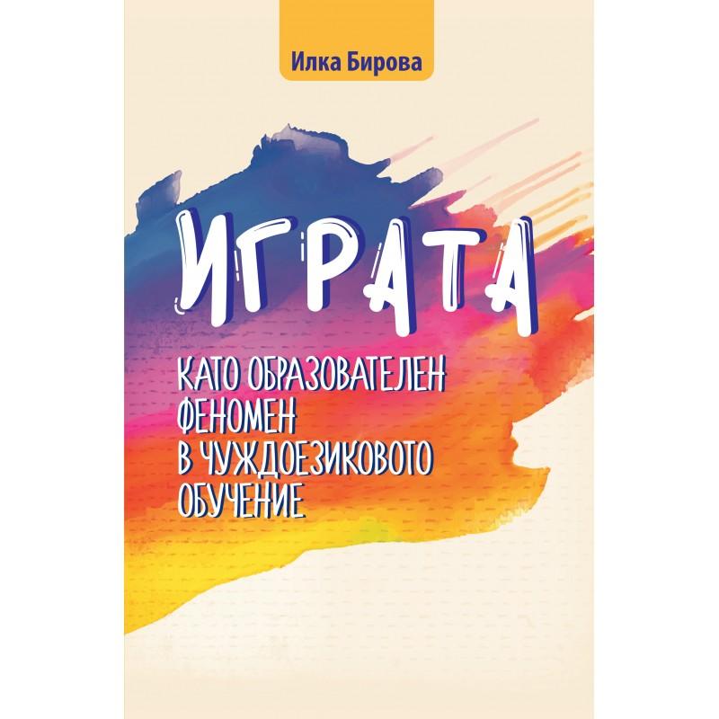 Играта като образователен елемент в чуждоезиковото обучение - unipress.bg