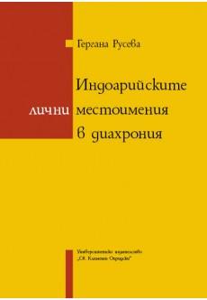 Индоарийските лични местоимения в диахрония - unipress.bg
