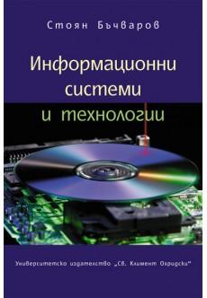 Информационни системи и технологии - unipress.bg