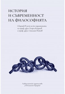 История и съвременност на философията - unipress.bg