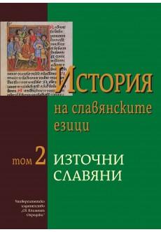 История на славянските езици, т.2 - unipress.bg