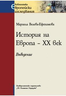 История на Европа – XX век. Въведение - unipress.bg