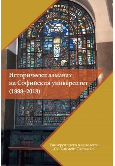 Исторически алманах на Софийския университет (1888–2018) - unipress.bg