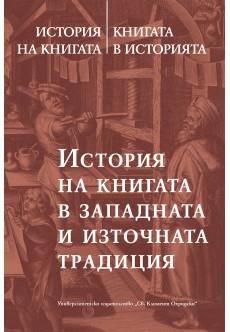 История на книгата в западната и източната традиция - unipress.bg