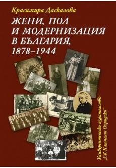 Жени, пол и модернизация в България, 1878-1944 - unipress.bg
