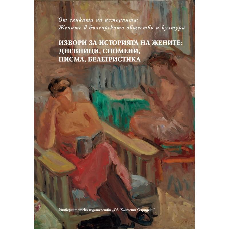Извори за историята на жените: дневници, спомени, писма, белетристика - unipress.bg