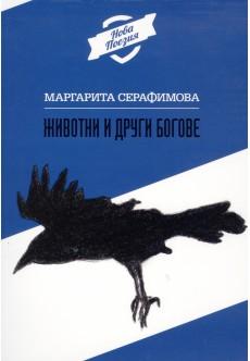 Животни и други богове - unipress.bg