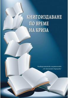 Книгоиздаване по време на криза - unipress.bg