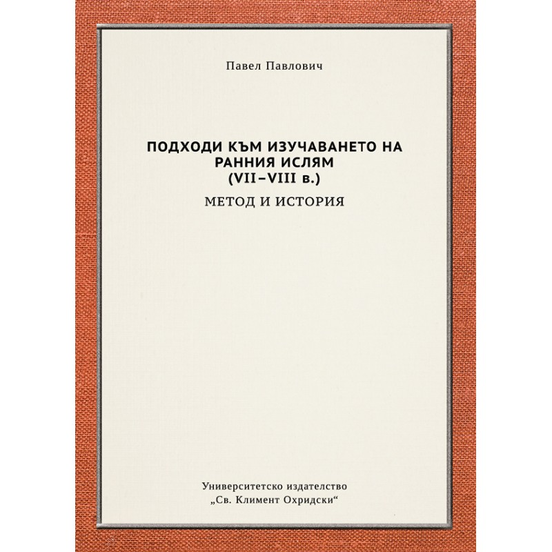 Подходи към изучаването на ранния ислям (VII-VIII в.): метод и история - unipress.bg