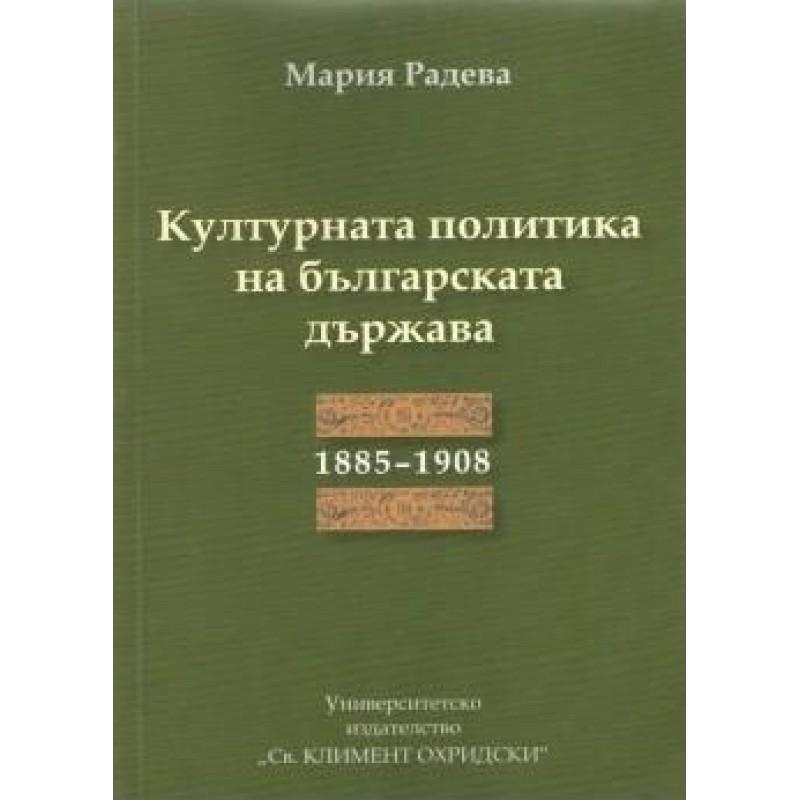 Културната политика на българската държава 1885-1908 - unipress.bg