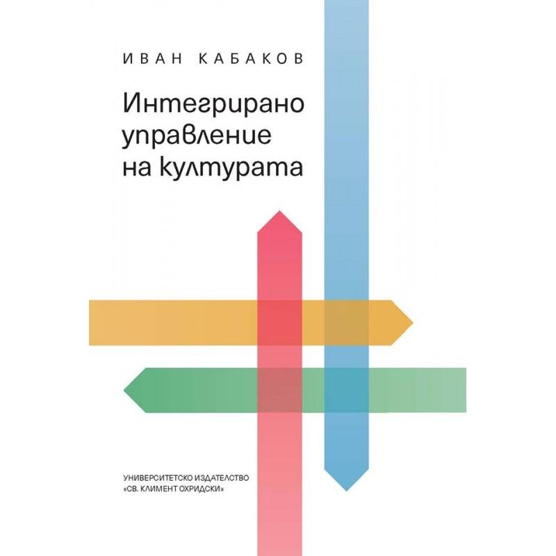 Интегрирано управление на културата - unipress.bg