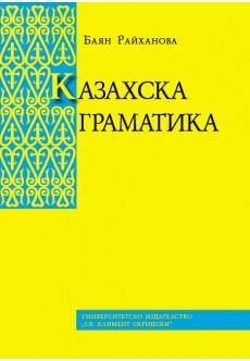 Казахска граматика - unipress.bg