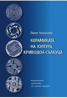 Керамиката на култура Криводол-Сълкуца - unipress.bg