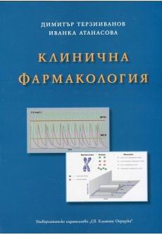 Клинична фармакология за студенти по медицина - unipress.bg