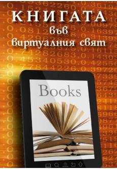 Книгата във виртуалния свят - unipress.bg