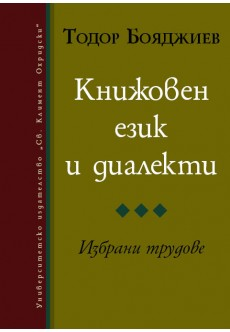 Книжовен език и диалекти. Избрани трудове - unipress.bg