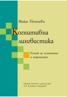 Когнитивна лингвистика: речник на понятията и термините - unipress.bg