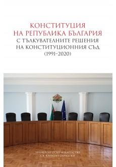Конституция на Република България с тълкувателните решения на Конституционния съд (1991–2020) - unipress.bg