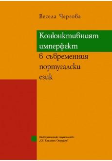 Конюнктивният имперфект в съвременния португалски език - unipress.bg