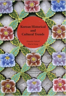 Korean Historical and Cultural Trends: proceeding of the International Conference on Korean Studies - unipress.bg