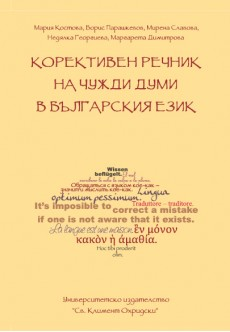 Корективен речник на чужди думи в българския език - unipress.bg