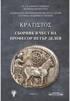 ΚΡΑΤΙΣΤΟΣ. Сборник в чест на професор Петър Делев - unipress.bg