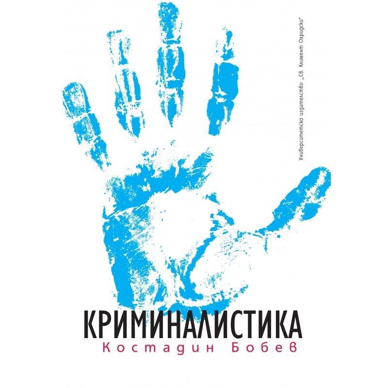 Криминалистика - unipress.bg