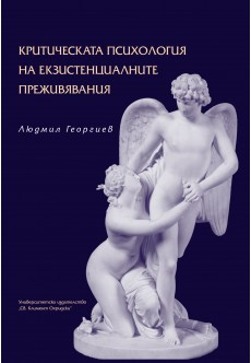 Критическата психология на екзистенциалните преживявания - unipress.bg